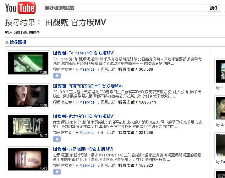 YouTube - 田馥甄 官方版MV.png