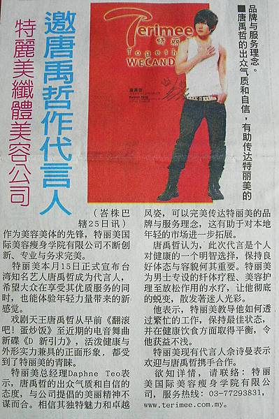090126_chinapress.jpg