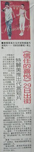 090327_chinapress.jpg