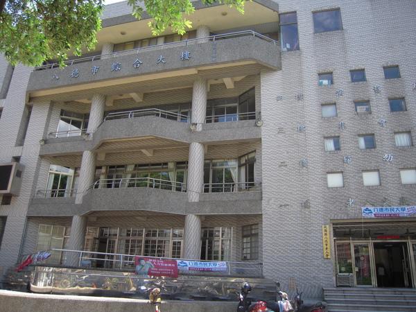 八德市大校本部-綜合大樓