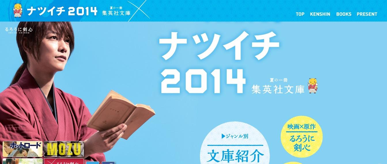 natsuichi2014