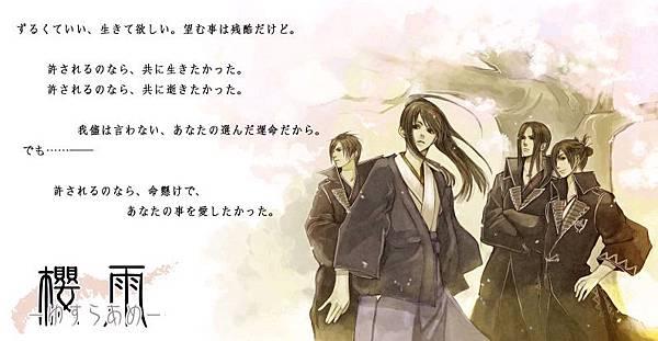 """沒想到老師畫過新選組人物......以上是網路小說""""櫻雨""""的系列插圖"""