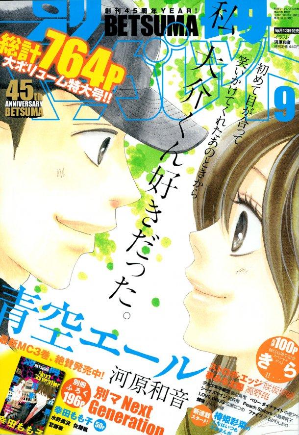 news_large_betsuma05.jpg