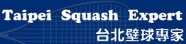台北壁球專家