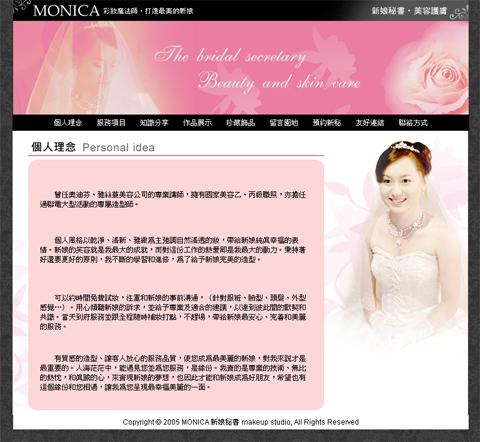 Monica新娘秘書個人網站