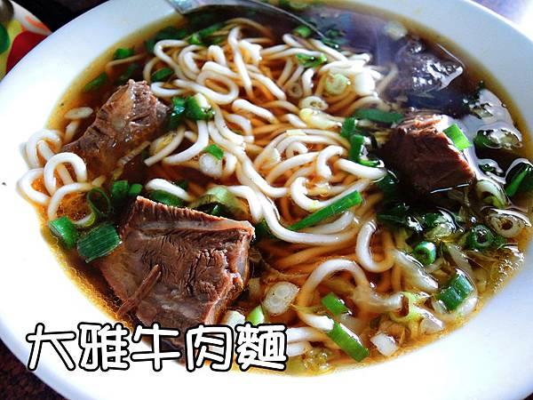 大雅牛肉麵 (1).JPG
