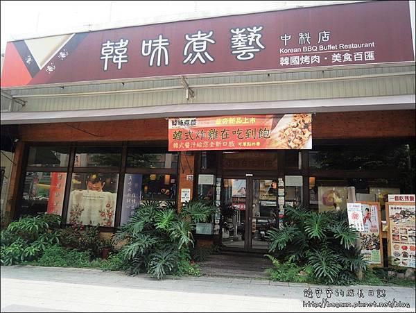 韓味煮義 (1).JPG