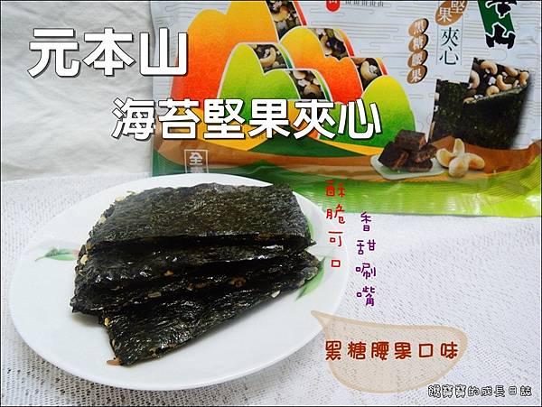 聯華-元本山黑糖腰果海苔脆餅 (1).JPG