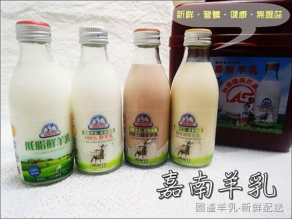 嘉南羊乳 (1).JPG