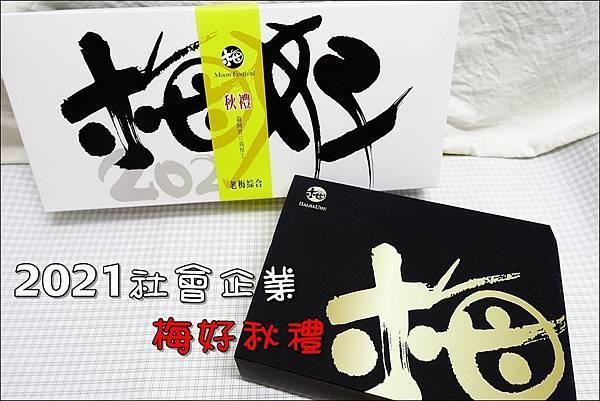 2021社會企業-梅好秋禮 (1).JPG