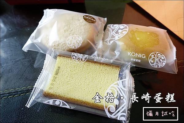 彌月試吃-金格長崎蛋糕 (1).JPG