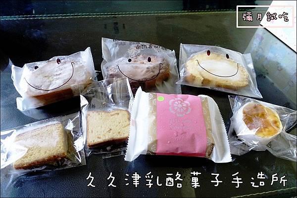 彌月試吃-久久津乳酪 (1).JPG