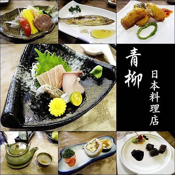 青柳日本料理店 (1).jpg