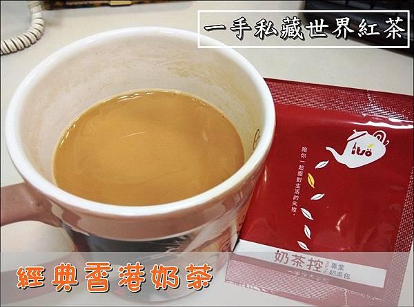 一手私藏-經典香港奶茶 (1).jpg