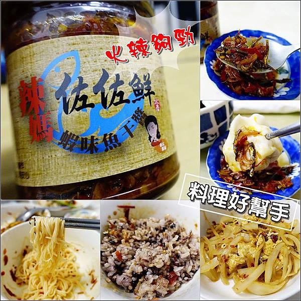 佐佐鮮辣媽蝦味魚干醬 (1).jpg
