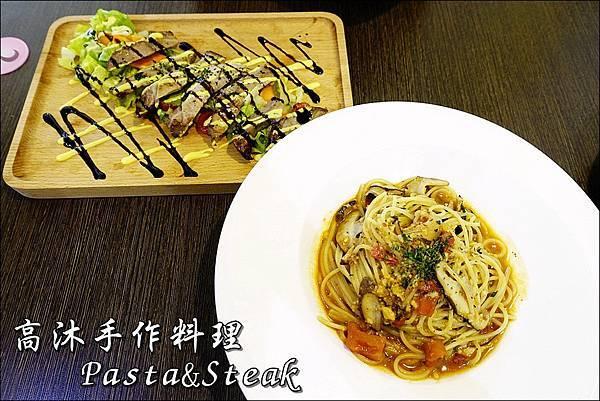 高沐手作料理 Pasta&Steak (1).JPG
