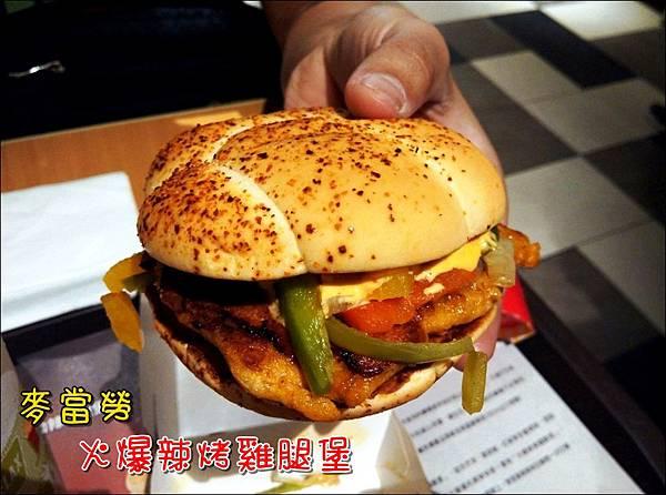 麥當勞-火爆辣烤雞腿堡 (1).jpg