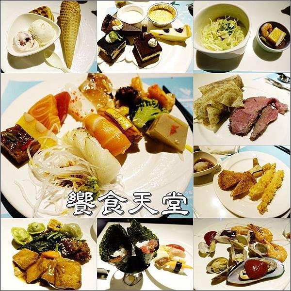 台北-饗食天堂(京站店) (1).jpg