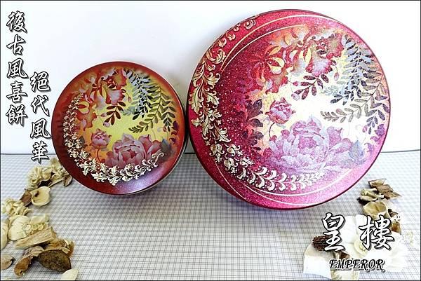 皇樓-復古風喜餅 (1).JPG
