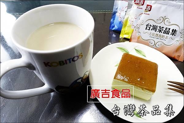廣吉-台灣茶品集 (1).JPG