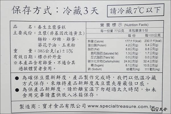 寶才豆漿蛋糕 (4).JPG