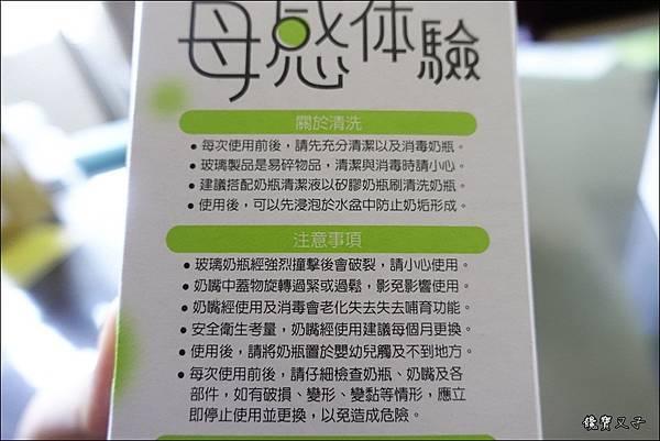 媽咪小站-母感體驗奶瓶 (6).JPG