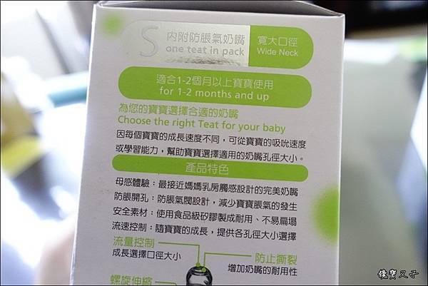 媽咪小站-母感體驗奶瓶 (8).JPG