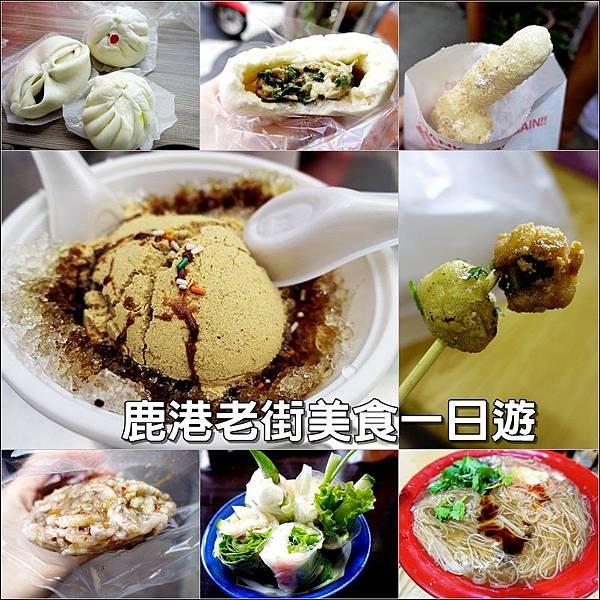 鹿港老街美食 (1).jpg