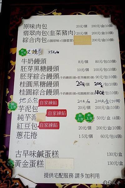 鹿港老街美食 (14).JPG