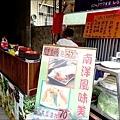 鹿港老街美食 (20).JPG