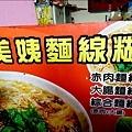 鹿港老街美食 (24).JPG