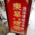 鹿港老街美食 (31).JPG