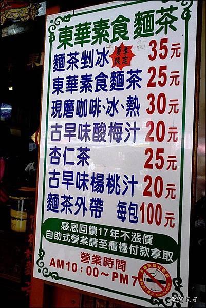 鹿港老街美食 (33).JPG