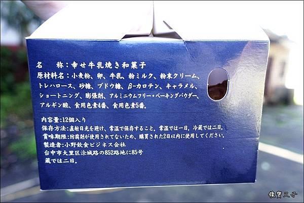 小野屋幸福燒 (26).JPG