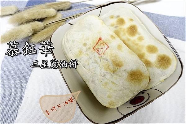 慕鈺華三星蔥油餅 (1).JPG