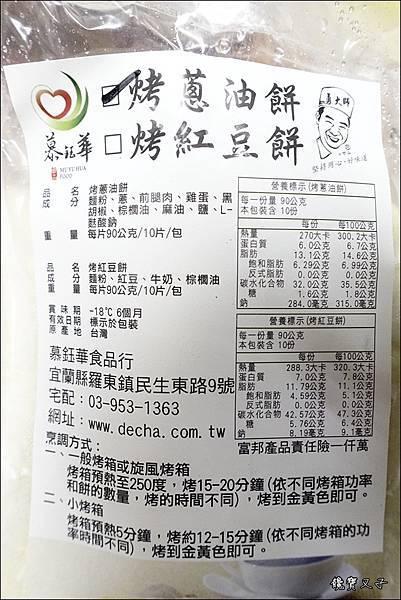 慕鈺華三星蔥油餅 (4).JPG