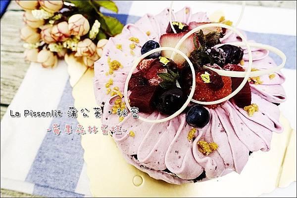 蒲公英的秘密-莓果森林蛋糕 (1).JPG