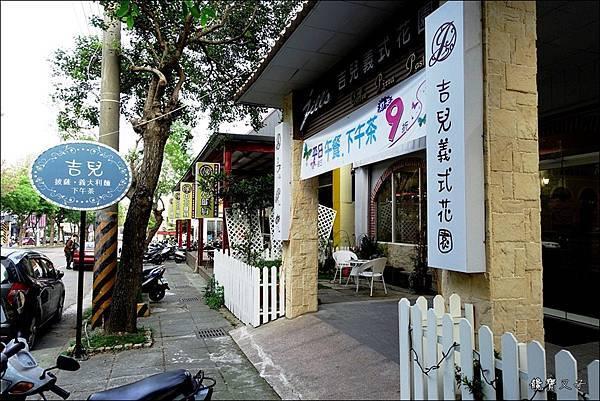 吉兒義式花園餐廳 (2).JPG