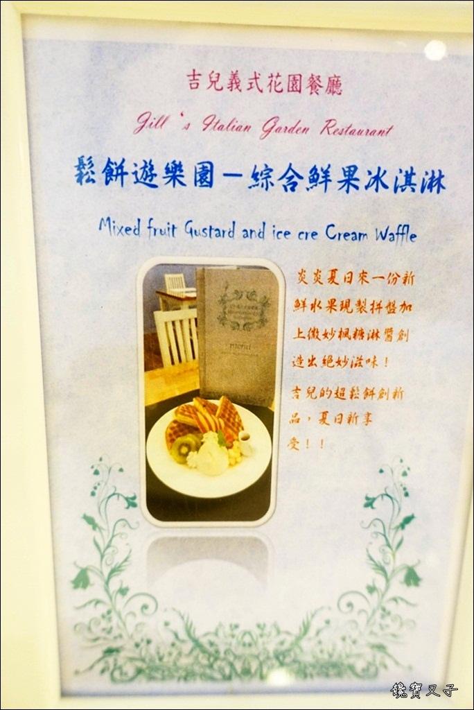 吉兒義式花園餐廳 (64).JPG