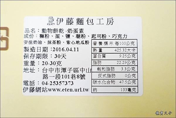 伊藤麵包工房 (25).JPG