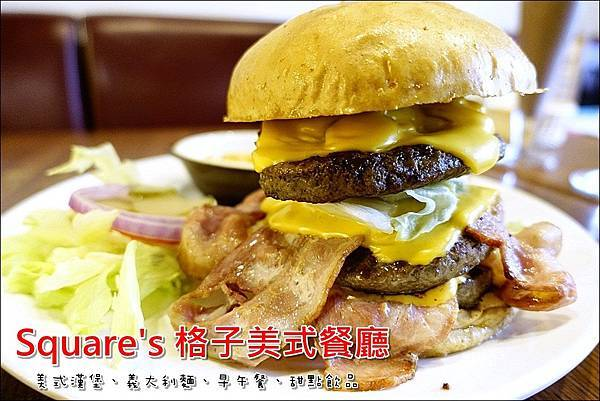 Square%5Cs 格子美式餐廳 (1).JPG