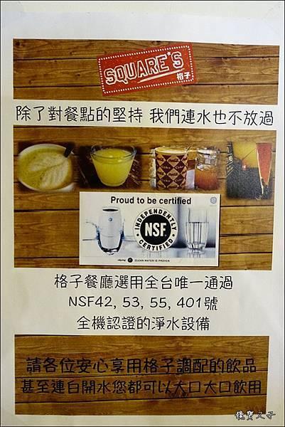 Square%5Cs 格子美式餐廳 (12).JPG
