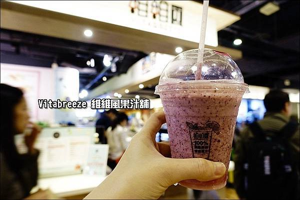 Vitabreeze 維維風果汁舖 (1).JPG