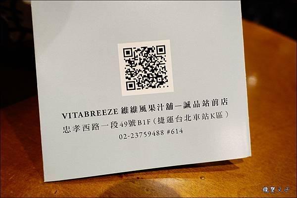 Vitabreeze 維維風果汁舖 (21).JPG