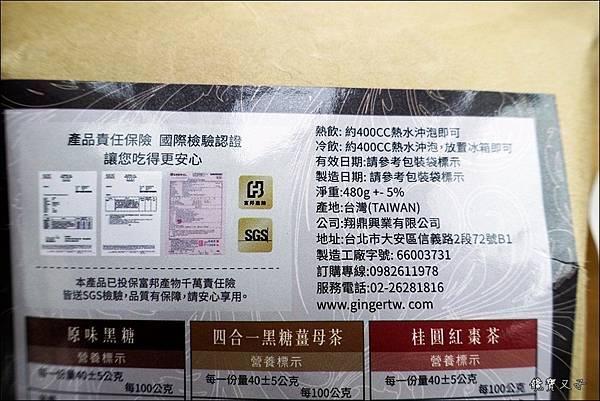糖鼎黑糖 (5).JPG