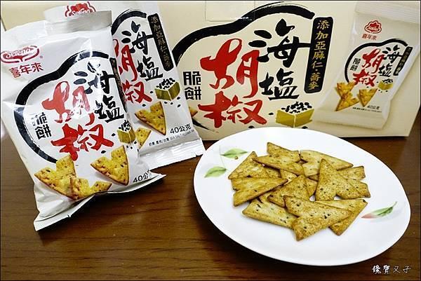 喜年來-海鹽胡椒脆餅 (1).JPG