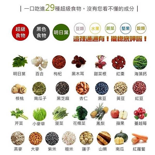 HJH食事效果-好醇粹元氣飲 (21).JPG