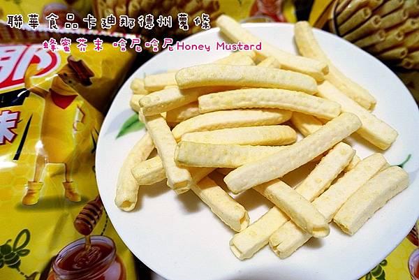 德州薯條-蜂蜜芥末 (1).jpg