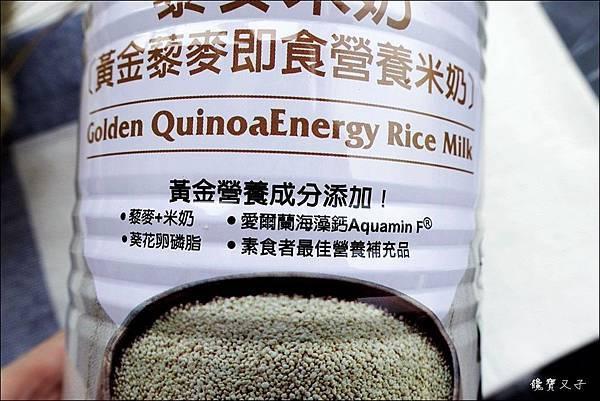 黃金藜麥即食營養米奶 (4).JPG