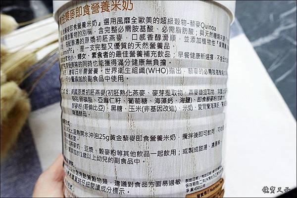 黃金藜麥即食營養米奶 (2).JPG